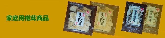 昆布 鰹 だし 乾物 業務用 家庭用 ヤマヨ商事株式会社 京都
